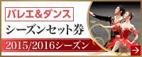 バレエ&ダンス シーズンセット券 2015/2016シーズン