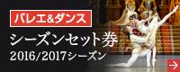 バレエ&ダンス シーズンセット券 2016/2017シーズン