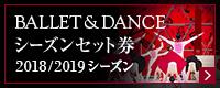BALLET&DANCE シーズンセット券 2018/2019シーズン