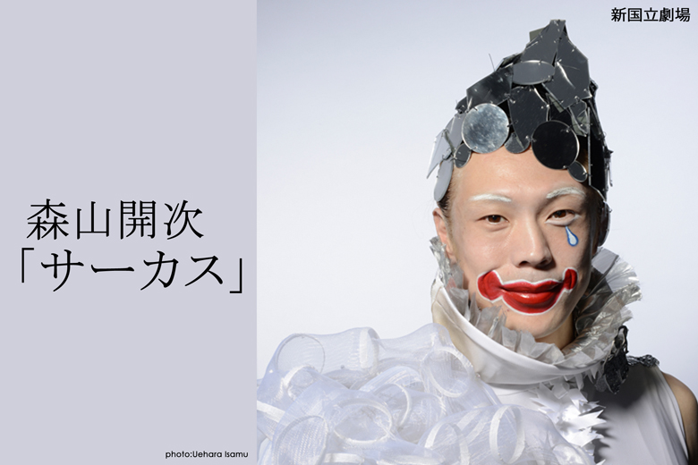 circusMoriyama.jpg