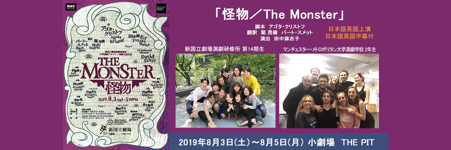 The Monster ~NNT Drama Studio × Manchester School of Theatre  Collaborative Performance~