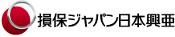 損保ジャパン日本興亜ロゴ(縮小版).jpg