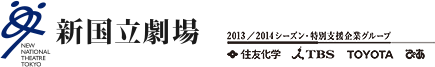2013/2014シーズン・特別支援企業グループ