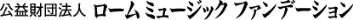12-1公益財団法人_ローム_ミュージック_ファンデーション_ロゴ2.png