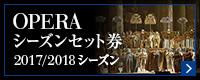 オペラ シーズンセット券 2017/2018シーズン