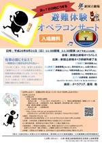 20140718drill-chirashi-150.jpg