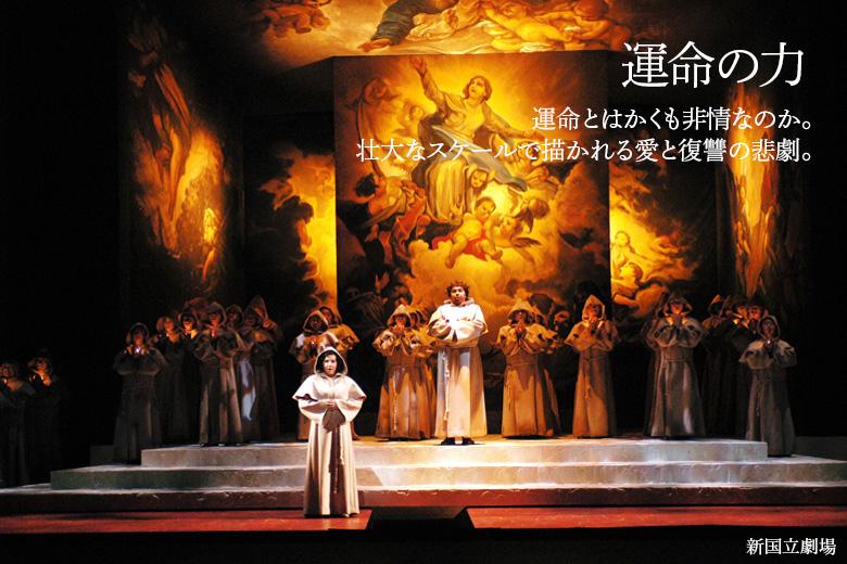 運命の力 | 新国立劇場 オペラ