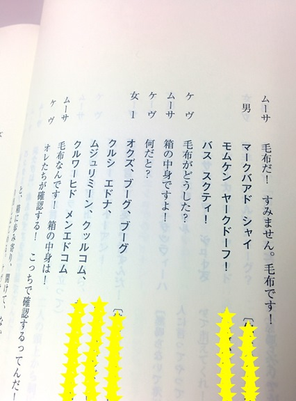 ベンガルタイガー台本(訳消し).jpg