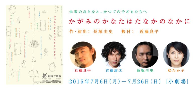 演目トップ-780-360修正0507.jpg