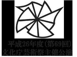 26年度芸術祭ロゴ(主催)2.png
