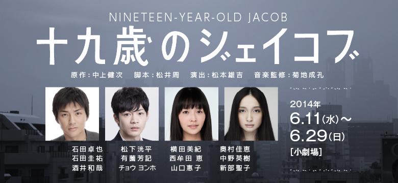 19歳のジェイコブ TOP