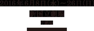 2016年6月8日(水)~26日(日) 新国立劇場 中劇場 共催:TBS 後援:TBSスタジオ