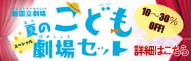 banner_kodomo.jpg