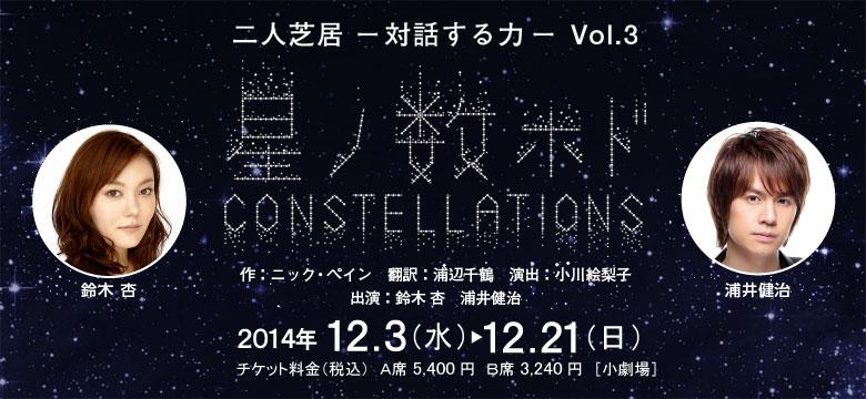 constellations_780_360.jpg