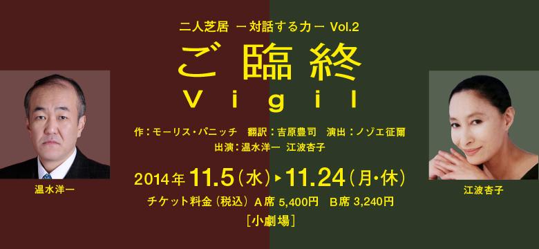 vigil_780_360.jpg