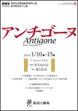 dramastudio_antigone_news.jpg