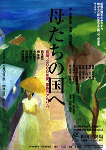 HAHATACHI_NO_KUNIE(Towards_the_Mothers'_Country)