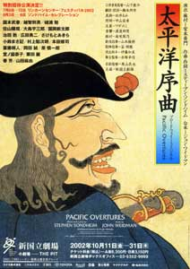 PACIFIC_OVERTURES