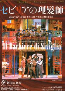 セビリアの理髪師|オペラ|公演のご案内&チケット購入|新国立劇場