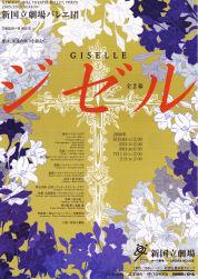 handbill [Giselle]